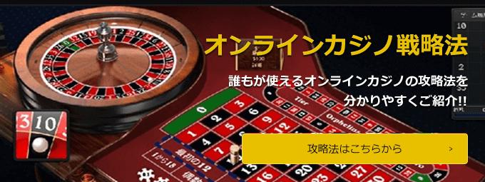 オンラインカジノの基礎知識
