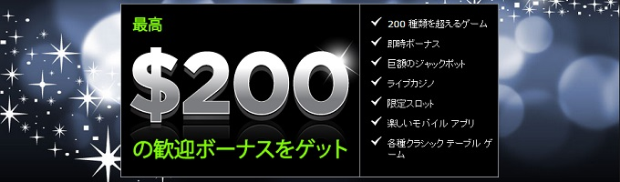 888カジノボーナスロゴ