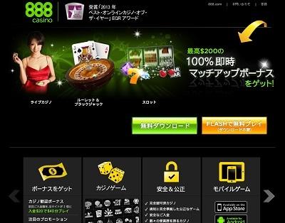 888カジノトップ