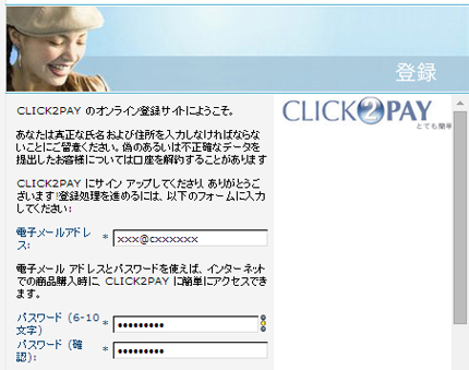 Click2Pay4